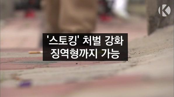 [라인뉴스] 스토킹 처벌 강화…'징역형' 까지 가능