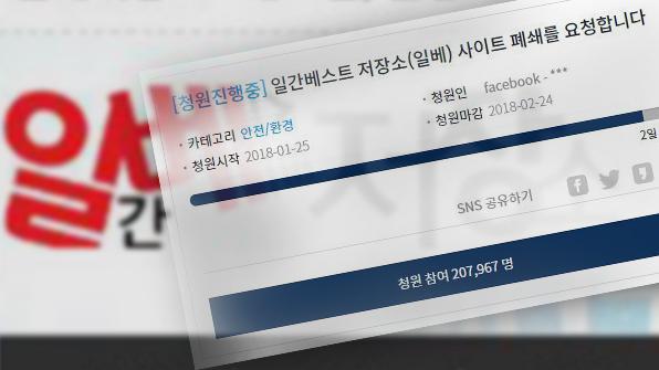"""""""'일베' 사이트 폐지"""" 靑 청원 20만 명 넘어"""