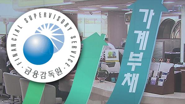 """""""개인사업자대출 제2의 가계부채화""""…금감원 집중 점검"""