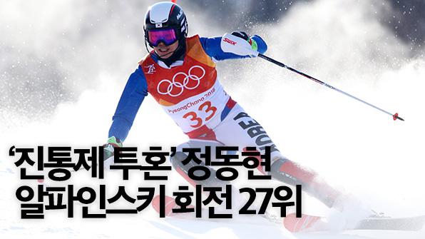 '진통제 투혼' 정동현 알파인스키 회전 27위…뮈레르 우승