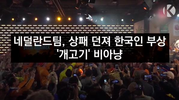 [라인뉴스] 네덜란드팀, 상패 던져 한국인 부상…'개고기' 비아냥