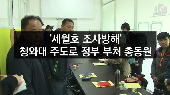 [라인뉴스] '세월호 조사방해' 청와대 주도로 정부 부처 총동원