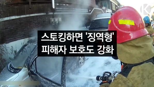 [라인뉴스] 스토킹하면 '징역형'…피해자 보호도 강화