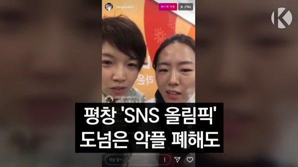 [라인뉴스] 평창 'SNS 올림픽'…도넘은 악플 폐해도