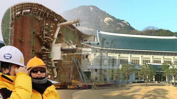 '세월호 조사 방해' 靑 주도로 정부 부처 총동원…단톡방으로 '직보'