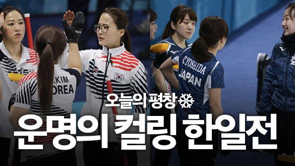 [오늘의 평창] 여자컬링 준결승은 한일전…최다빈 '톱 10' 도전