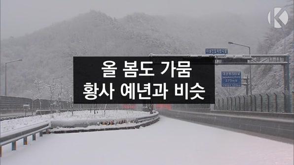 [라인뉴스] 올봄에도 가뭄 심각…황사는 닷새 정도