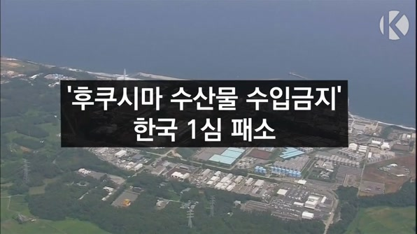 [라인뉴스] 후쿠시마 수산물 수입금지 분쟁, 한국 1심 패소