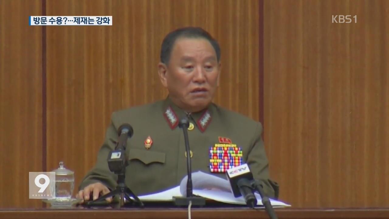 美, '김영철 방문 수용' 시사…고강도 제재도 예고