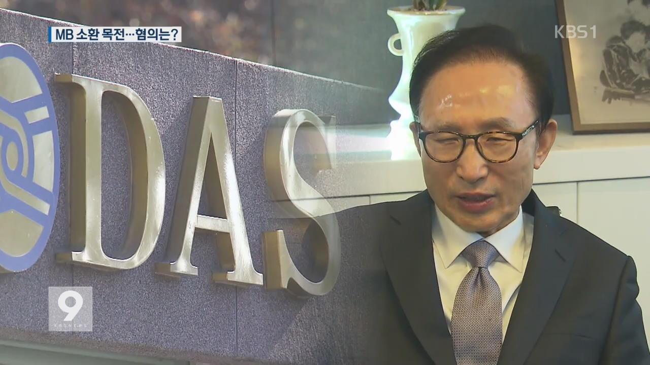 """MB, 다음 달 초 소환 가능성…""""조세 포탈 등 혐의"""""""