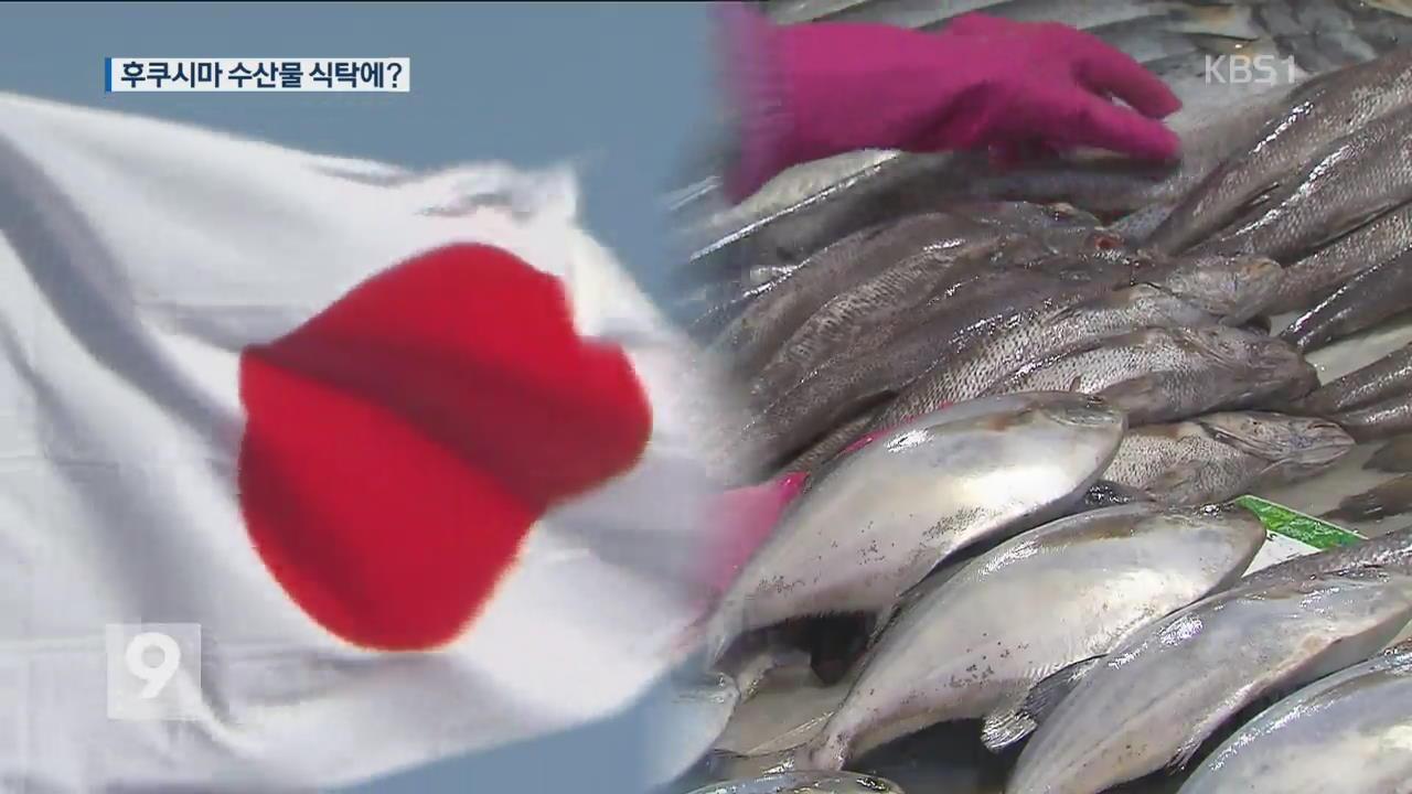 日 후쿠시마산 식탁 오르나?…수입 금지 패소