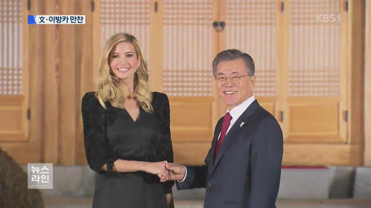 """문 대통령, 이방카와 상춘재 만찬…""""남북대화 지지 감사"""""""
