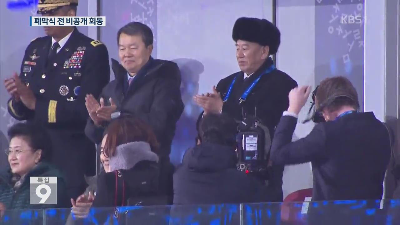 """문 대통령-北 김영철 회동…""""충분한 북미대화 용의"""""""