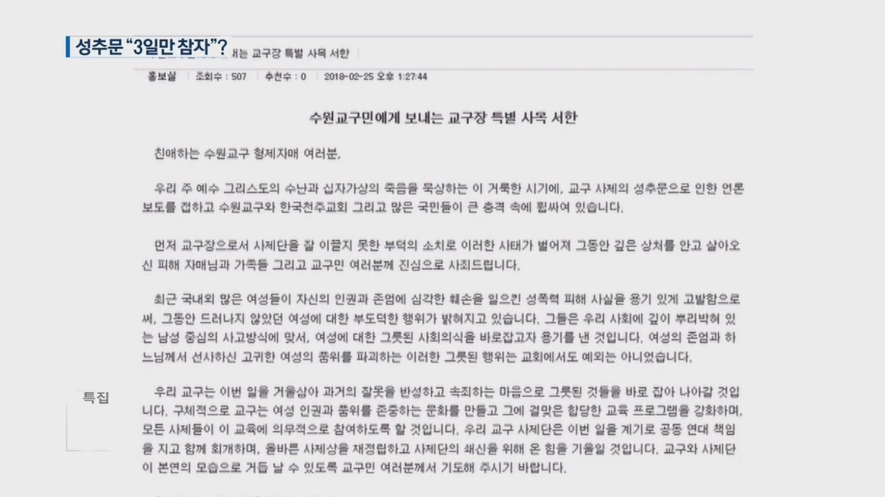 """수원교구장 사과…뒤로 """"3일만 지나면 잠잠"""" 단체 문자"""
