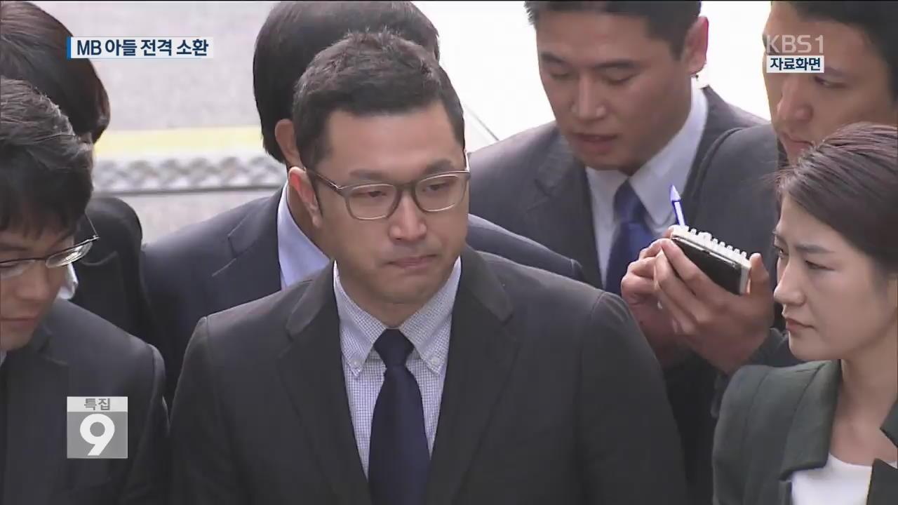 """MB 아들 이시형 전격 소환…""""MB 조사 초읽기"""""""