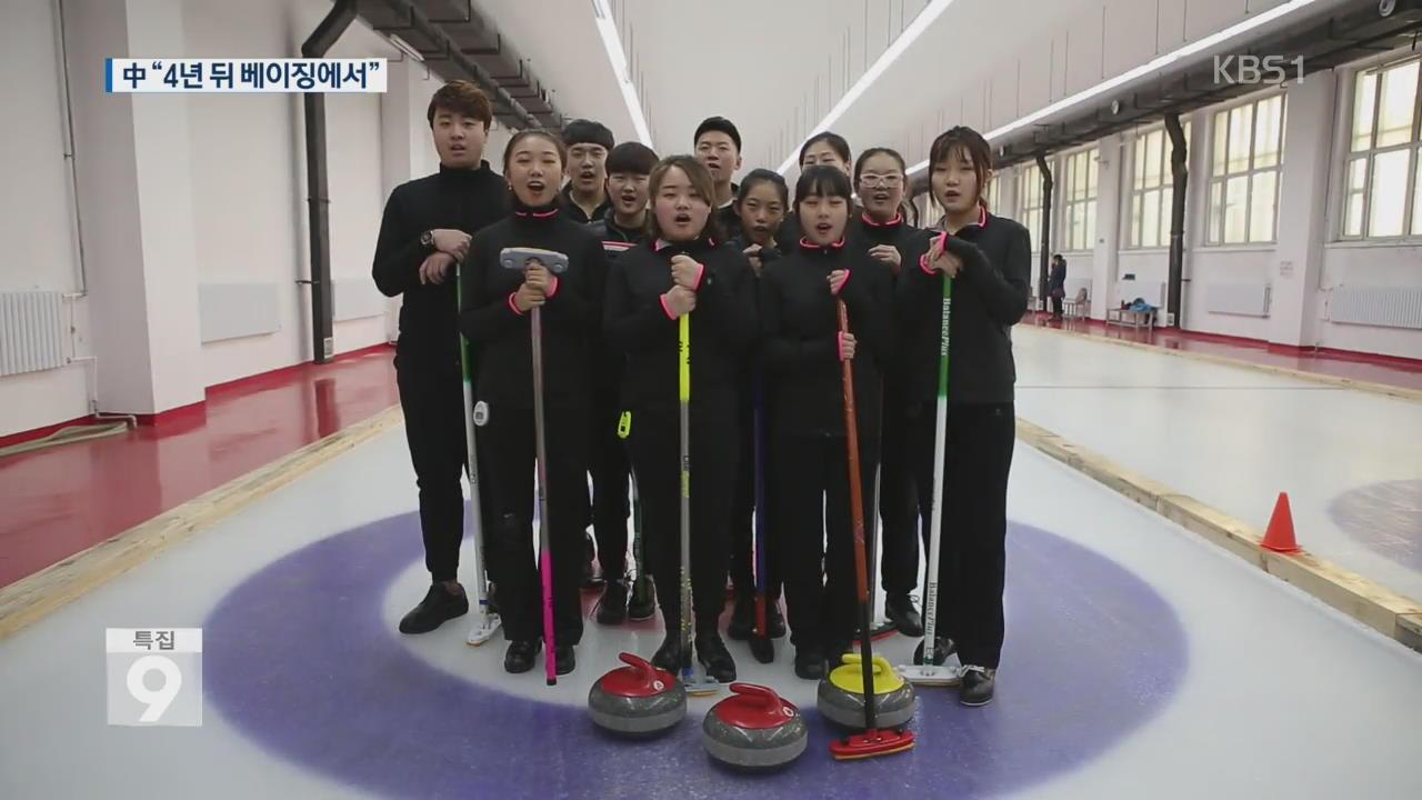 이젠 2022 베이징동계올림픽! 대륙의 스케일은?