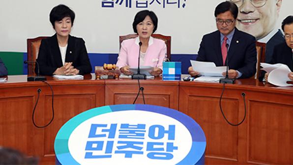 민주, 범정부 성폭력 대책 마련 당정·간담회 개최