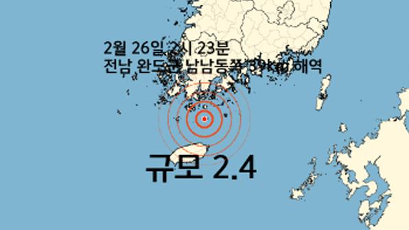 전남 완도 부근 해역에서 규모 2.4 지진