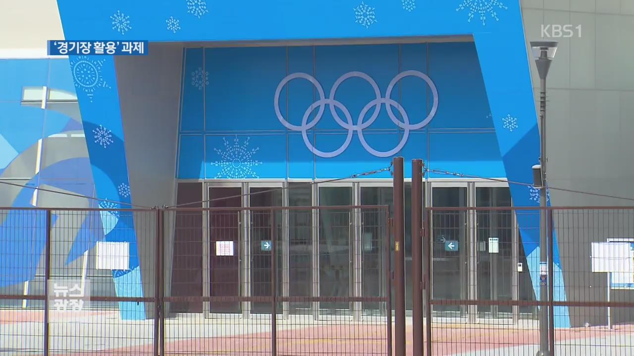 평창이 남긴 과제…올림픽 폐회 후 경기장은?