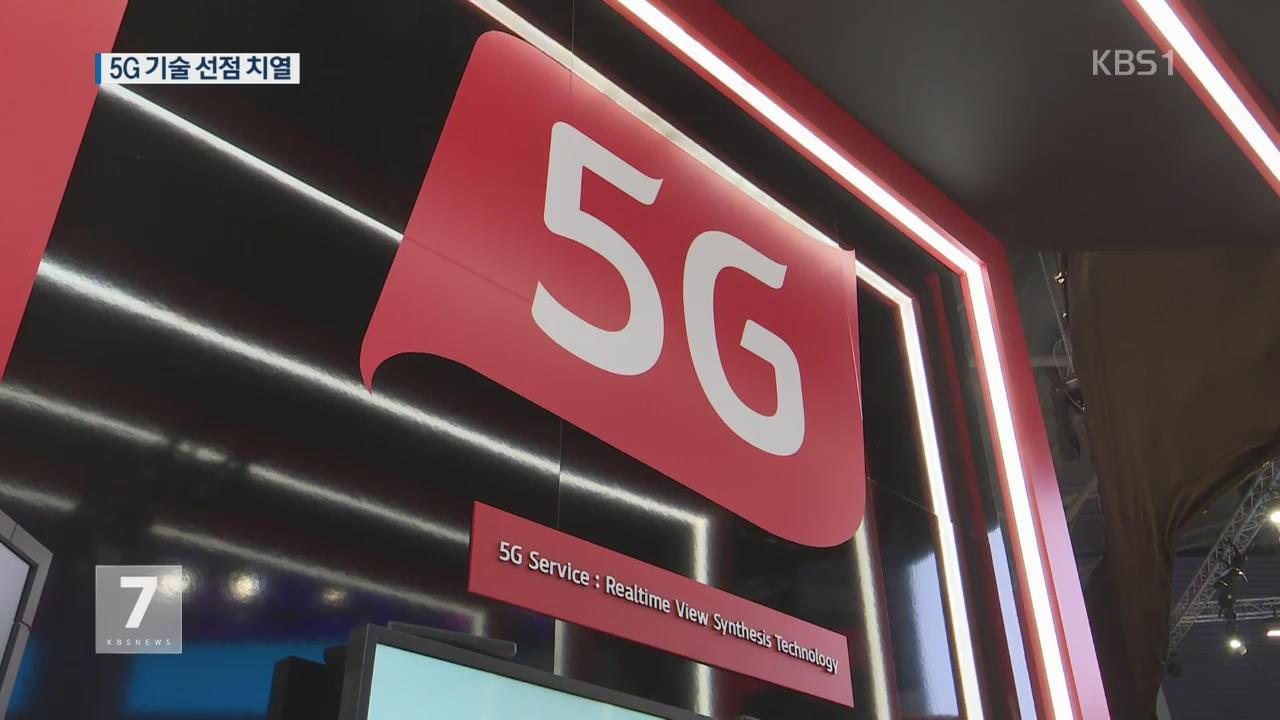 '5G 시대'가 가져올 변화는?…기술 선점 치열