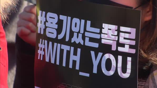 """[취재후] '미투의 심리학'…평생 가는 성폭력 고통 """"망각도 없다"""""""