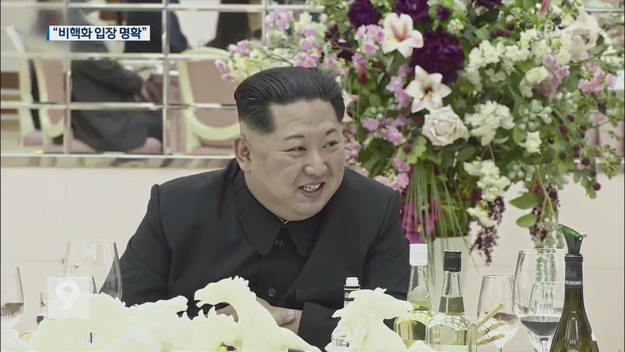 """""""솔직하고 대담했다"""" 특사단이 전한 김정은 스타일"""