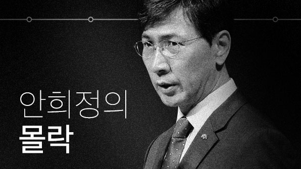 [크랩] 드라마보다 더 드라마틱한 안희정의 몰락