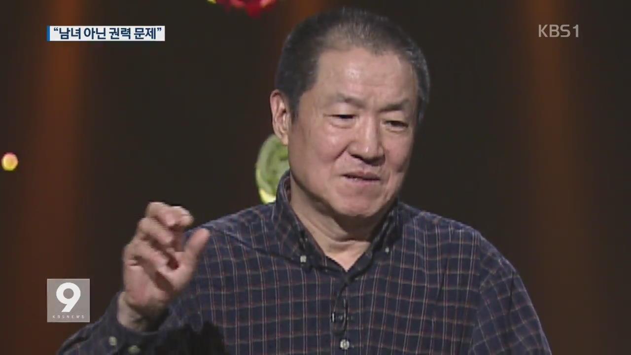 """문화예술계서 불붙은 '미투'…""""남녀 아닌 권력 문제"""""""