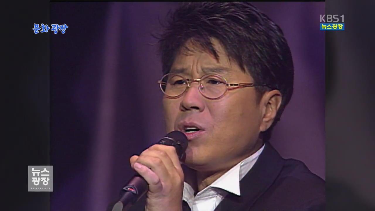 [문화광장] '가왕' 조용필, 데뷔 50주년 기념 콘서트