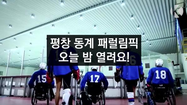 [라인뉴스] 평창 동계 패럴림픽 오늘 개막