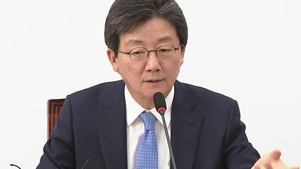 """유승민 """"트럼프-김정은 회담, 비핵화 분수령…성사되면 역사적 사건"""""""
