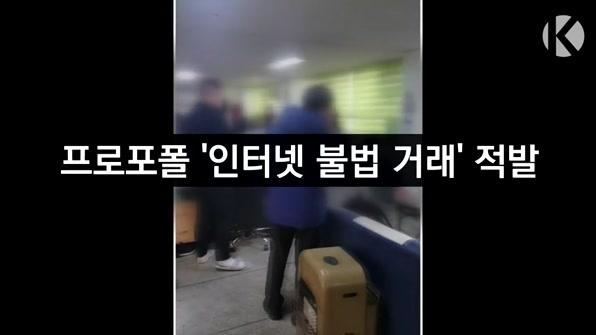 [라인뉴스] '프로포폴' 불법 유통·상습 투약 일당 검거