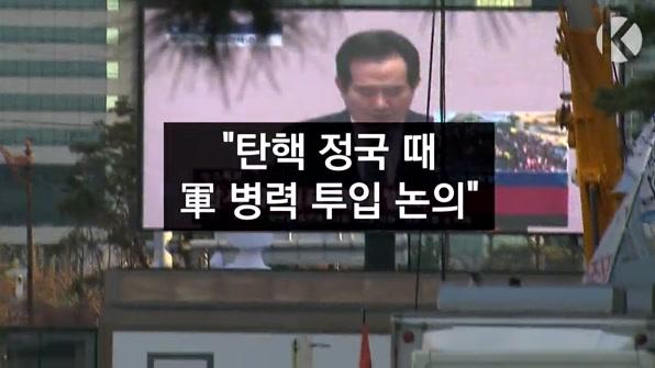 """[라인뉴스] """"탄핵정국 때 軍 무력진압 모의 정황""""…국방부 조사 착수"""