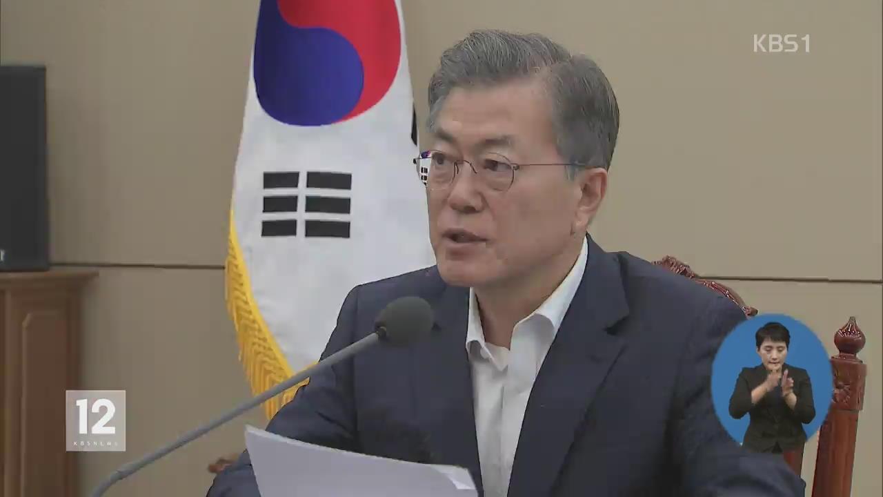 """청와대 """"예상 뛰어넘는 성과""""…곧 공식 입장 발표"""