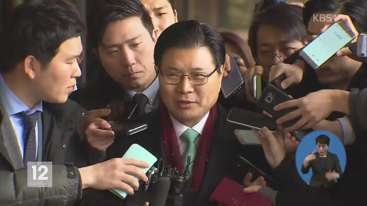 '불법자금 수수 의혹' 홍문종 의원 피의자 소환