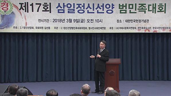"""헌정회, 삼일정신선양 범민족대회 개최…""""3.1 정신 되새겨야"""""""