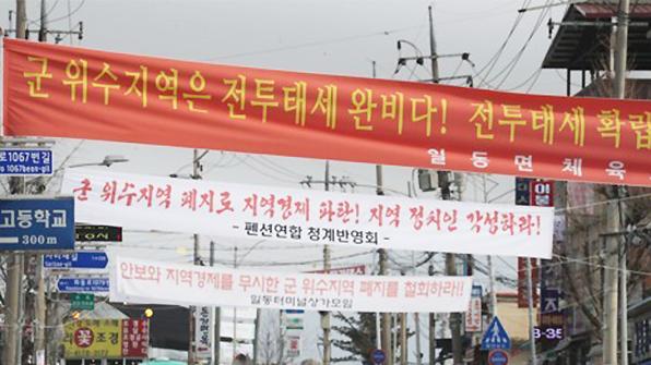 포천시의회, 군인 외출·외박 제한 폐지 반대 결의문