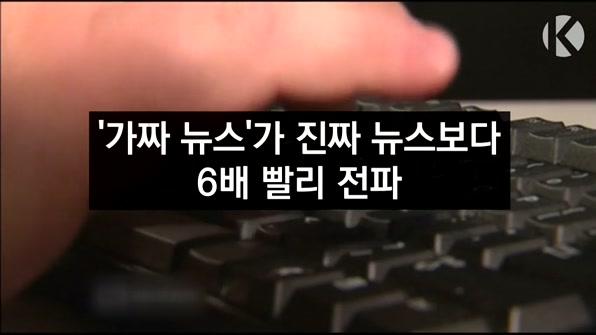 """[라인뉴스] """"가짜 뉴스, 진짜 뉴스보다 6배 빨리 전파"""""""