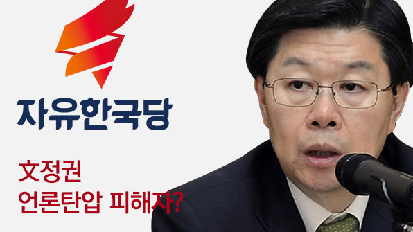 [팩트체크] 길환영 전 KBS 사장이 文정권 언론탄압 피해자?