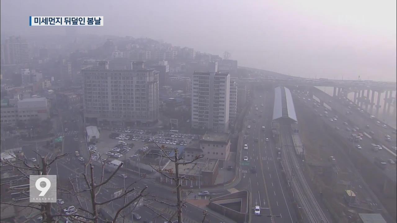 미세먼지 뒤덮인 봄날…내일 오전까지 '나쁨'