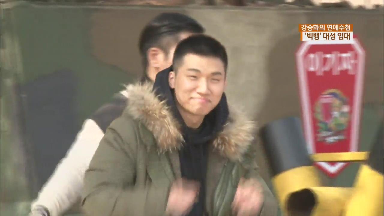 [연예수첩] 대성, 신병교육대 입소…빅뱅 신곡 '꽃길' 발표