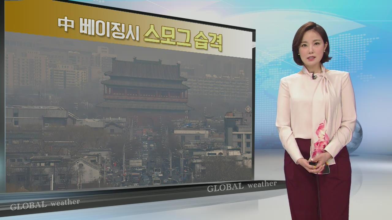 [지구촌 날씨] 中 베이징시 스모그 습격