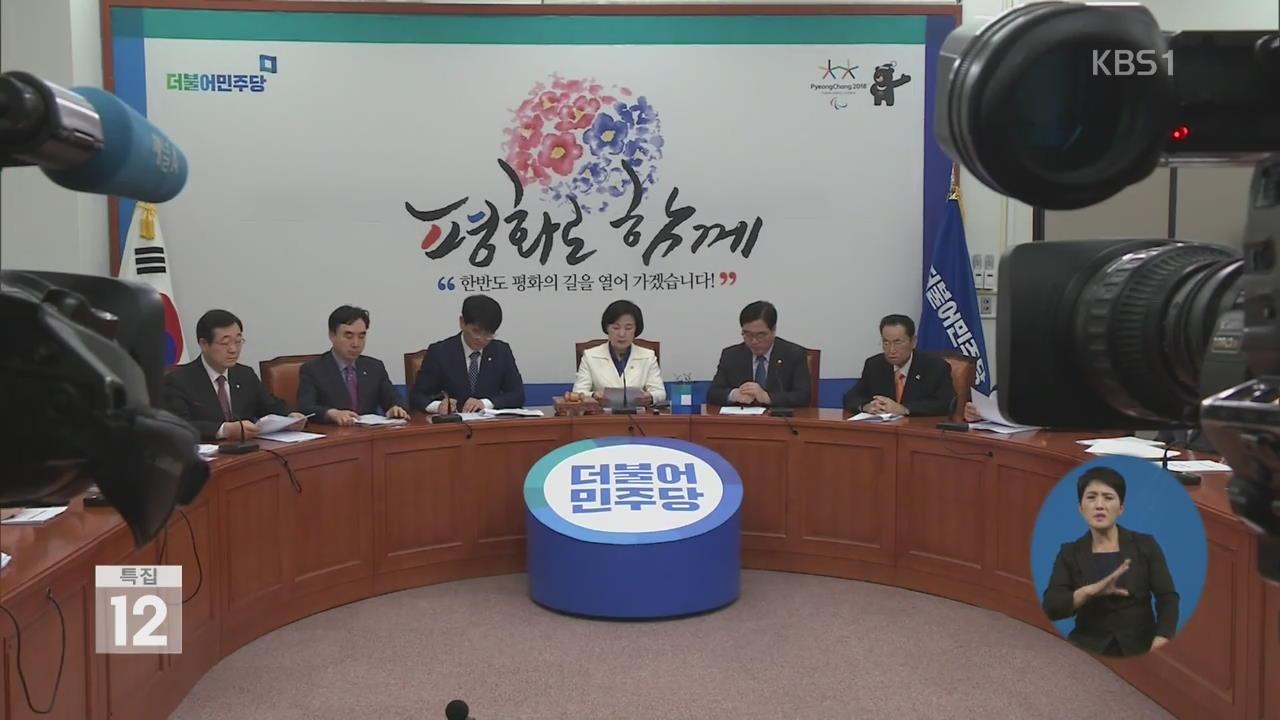 """'MB 소환' 정치권 공방…""""철저히 수사"""" """"역사적 불행"""""""