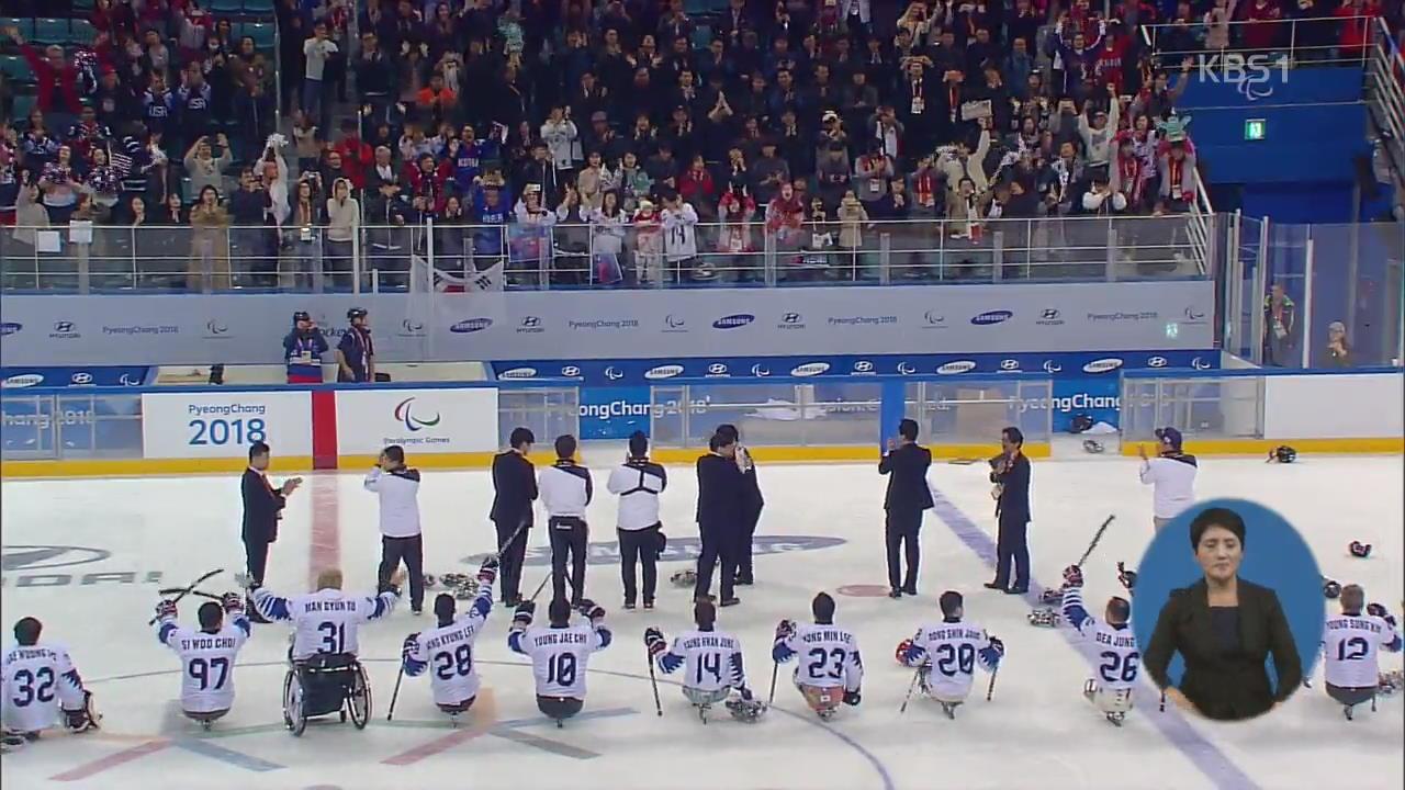 패럴림픽 아이스하키, 조 2위로 사상 첫 4강행