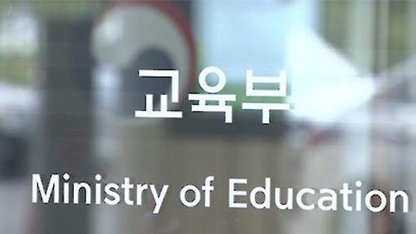 교육부-사립대 사학발전협의회 15일 첫회의…대학내 성차별 논의