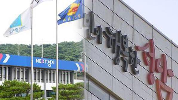 경기도-성남시, 공항버스 면허 전환 놓고 충돌