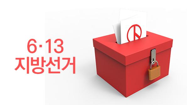 선관위, 지방선거 앞두고 '시청자 영상' 공모