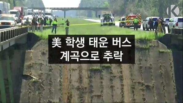 [라인뉴스] 美 학생 태운 버스 계곡으로 추락…10여 명 사상