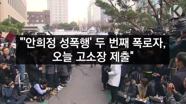[라인뉴스] '안희정 성폭행' 두 번째 폭로자, 오늘 고소장 제출