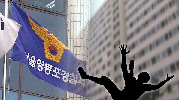 서울 영등포에서 일가족 3명 투신…아버지 잠적